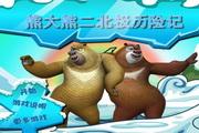 熊大熊二南极历险无敌修改版