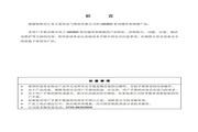 吉泰科GK800-4T7.5B变频器使用说明书