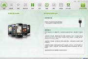 JoinMe手机助手 1.0.3.529