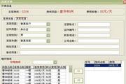 拓思酒店客房管理系统 201407