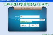 中医门诊管理软件(网络版)