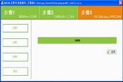 雷雨Excel工资条分发助手 2.2(单机版/网页)