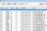 麦软驾校管理软件 1.0