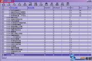 标软体检信息管理系统 5.0