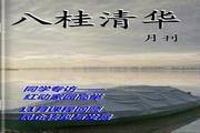 八桂清华 2012.11