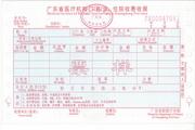 广东省医疗收费票据打印程序 2013