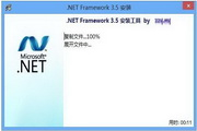 Windows 8 .NET Framework 3.5 离线安装包 32位 1.2.0.138