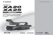佳能XA25数码摄像机说明书