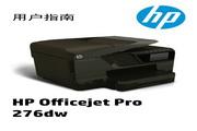 惠普Officejet Pro 276dw一体机说明书