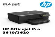 惠普Officejet Pro 3620一体机说明书