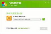 360急救盘 1.2.0.2012