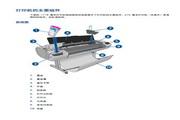 惠普DESIGNJET T1300 PS打印机说明书