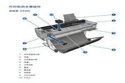 惠普DESIGNJET T520-36打印机说明书