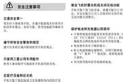 三星SCH-B189手机使用说明书