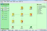 威达铝型材进销存管理软件 3.2.8.12