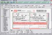魔法师快递单打印软件系统 13.08
