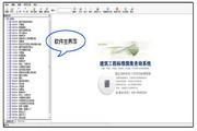 嘉意德--建筑工程标准图集查询软件