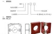 恒东HHD-LXK80零序电流互感器使用说明书