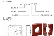 恒东HHD-LJK80零序电流互感器使用说明书
