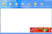 金盾加密王 2013.8.26