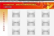 河北省直及地市、县事业单位招聘考试专用教材_公共基础知识