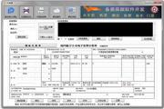 行绿通国际国内行程单打印软件 4.0