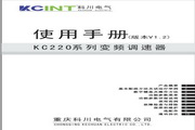 科川KC220B4T0220G-B变频调速器使用说明书