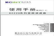 科川KC220B4T0040G-A变频调速器使用说明书