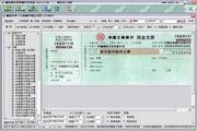 魔法师支票票据打印软件系统 13.08