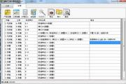 瞬时计件工资管理系统 2013版