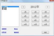 瞬时工资管理软件 2013 专业版