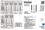 海尔KFR-50LW/09EAB22A(香醇金)柜式空调安装使用说明书
