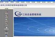三创汽修管理软件(连锁版) 2015
