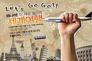 韩国旅行社宣传海报设计