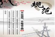 中国传统励志名言psd模板