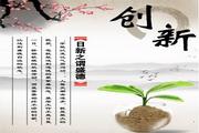 中国风励志名言psd展板设计