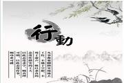 传统文化励志展板psd素材