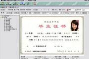 魔法师证书证件打印软件系统 13.08