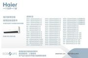 海尔KFR-35GW/03GLC12分体挂壁式房间空调器使用安装说明书
