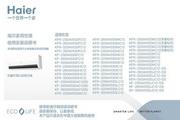 海尔KFR-32GW/03GLC12分体挂壁式房间空调器使用安装说明书