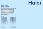海尔KF-33GW/03E-S1分体挂壁式房间空调器使用安装说明书
