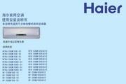 海尔KF-26GW/03E-S1分体挂壁式房间空调器使用安装说明书