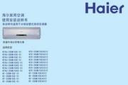 海尔KFRd-33GW/03CE-S1分体挂壁式房间空调器使用安装说明书
