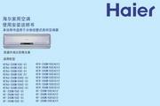 海尔KFRd-33GW/03E-S1分体挂壁式房间空调器使用安装说明书