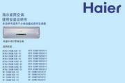 海尔KFRd-23GW/03E-S1分体挂壁式房间空调器使用安装说明书