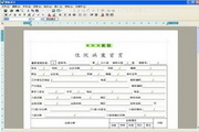 电子病历系统_免费电子病历软件 6.5.0
