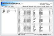 羽睿继续教育培训信息管理系统