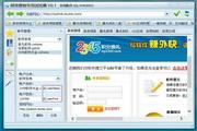 网络营销专用浏览器