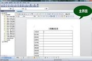 嘉意德工程竣工资料制作与管理软件(江苏版)