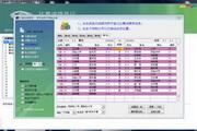 索美棋类比赛编排管理软件(围棋、象棋等) 7.8